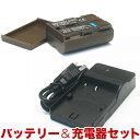 Canon キヤノン ビデオカメラ用 BP-511A互換バッテリー&充電器【メール便送料無料】