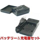 キヤノン用(Canon用) デジタルカメラ NB-2LH互換バッテリー&充電器【メール便送料無料】