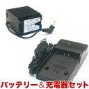 JVC(ビクター)ビデオカメラ用 VG121互換バッテリー&充電器【送料無料】【あす楽対応】