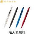 CROSS クロス Tech2 テックツー 複合ボールペン (BP 黒+スタイラス)AT0652【名入れ無料】 全7色から選択【楽ギフ_包装】