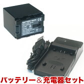 JVC(ビクター)ビデオカメラ用 VG138互換バッテリー&充電器 残量表示可【送料無料】【あす楽対応】