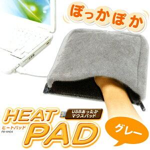 【送料無料】ヒーター内蔵でマウスパッドの中はぽっかぽか!最大38℃の快適温度!USBあったかマ...