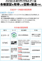NECPR-L9300-16パイロット社製リサイクルトナー大容量イエロー【送料無料】【】【メーカー直送品】-画像3
