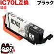 エプソン IC70互換インクカートリッジ 増量ブラック ICBK70L【メール便送料無料】