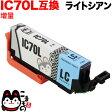 エプソン IC70互換インクカートリッジ 増量ライトシアン ICLC70L【メール便送料無料】