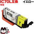 エプソン IC70互換インクカートリッジ 増量イエロー ICY70L【メール便送料無料】