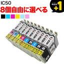 ポイント10倍♪【メール便送料無料、サポート付】IC50互換インク 8個セット フリーチョイス(自...