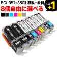 キヤノン BCI-351XL+350XL互換インクカートリッジ増量タイプ 選べる8個セット フリーチョイス【メール便送料無料】