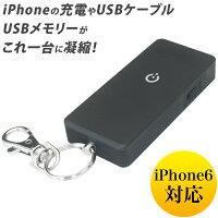 iPhone6/5用Power&Cable&Memory3in1マルチ充電器&USBメモリー16GB【メール便送料無料】【処分セール】-画像1