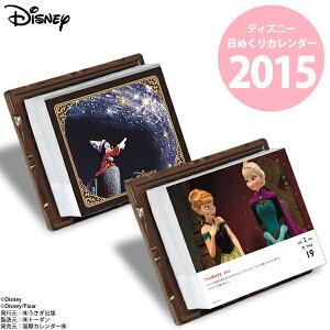 アナと雪の女王やミッキーマウスなど、大好きなキャラクターに毎日会える2015年ディズニー日め...