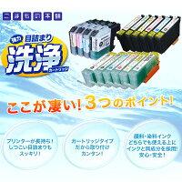 エプソンIC50専用プリンター目詰まり洗浄カートリッジ6色(IC6CL50)用セット【メール便送料無料】-画像2