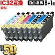 エプソン IC32互換インクカートリッジ 選べる8個セット フリーチョイス【メール便送料無料】