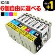 エプソン IC46互換インクカートリッジ 選べる6個セット フリーチョイス【メール便送料無料】