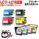 【年賀状準備セット】ブラザー用 LC11互換インク 顔料BK...
