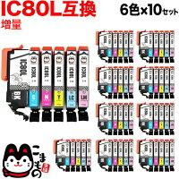 エプソンIC80互換インクカートリッジ増量6色セット×10パックIC6CL80L【送料無料】-画像1