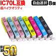 【高品質】エプソン IC70L 超ハイクオリティ互換インク 増量タイプ 自由選択8個フリーチョイス【メール便送料無料】 選べる8個セット