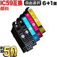 エプソン IC59互換インクカートリッジ 顔料タイプ 選べる6個セット フリーチョイス【メール便送料無料】