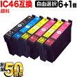 エプソン IC46互換インクカートリッジ 顔料タイプ 選べる6個セット フリーチョイス【メール便送料無料】
