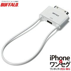【送料無料】iPhoneでワンセグを見る・録る!iPhone用 コンパクトワンセグチューナーBUFFALO/バ...