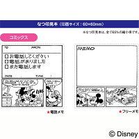 シヤチハタShachihataメモポンコミックスフリーメモ【メール便不可】-画像3