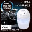 【エントリーでポイント10倍】 DIXIA バイオナース消臭 2way 車載用空気清浄機 DX-AIR01 (sb)【花粉症対策】【送料無料】【あす楽対応】
