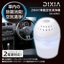 Dx-air01