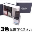 トラディショナルインクミニ 10ml/リストB(後半15色) 定番インクをミニサイズで エルバン(Herbin) hb115**