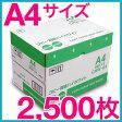 日本製紙 日本製コピー用紙 ハイホワイト 高白色・中性紙 A4 2500枚【メール便不可】 高白色 A4 2500枚【あす楽対応】