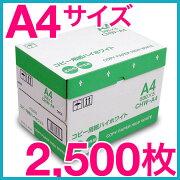 日本製紙 ホワイト