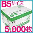 日本製紙 日本製コピー用紙 ハイホワイト 高白色・中性紙 B5 5000枚【メール便不可】 高白色 B5 5000枚【あす楽対応】