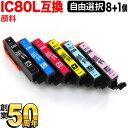 [+1個おまけ] IC80L エプソン用 互換インクカートリッジ 顔料 増量 自由選択8+1個セット フリーチョイス...