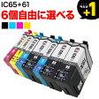 エプソン IC61・IC65互換インクカートリッジ 選べる6個セット フリーチョイス【メール便送料無料】