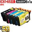 エプソン IC61・IC65互換インクカートリッジ 全色顔料 選べる6個セット フリーチョイス【メール便送料無料】