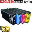 エプソン IC90L互換インクカートリッジ 増量タイプ 選べる6個セット フリーチョイス【送料無料】【あす楽対応】