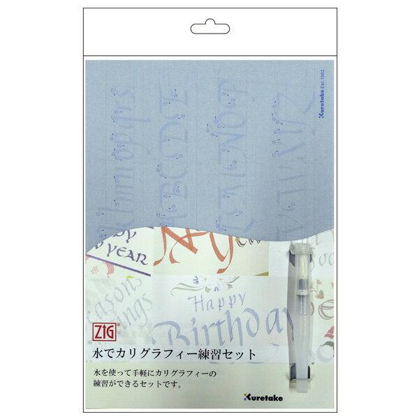 呉竹 Kuretake 水でカリグラフィー練習セット ECC157-006