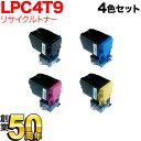 エプソン用 LPC4T9 互換トナー 4色セット LP-M7...