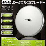 ING 音飛び防止機能搭載 ポータブルCDプレーヤー TEP-253S(sb)【送料無料】【あす楽対応】