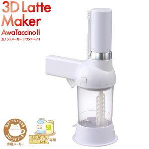 タカラトミーアーツ 3Dラテメーカー アワタチーノII  ホワイト (sb) 【送料無料】【あす楽対応】