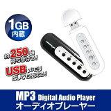 アイ・テック MP3デジタルオーディオプレーヤー&USBメモリ 全2色 MP-T1GB (sb)【送料無料】 全2色から選択【あす楽対応】