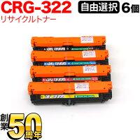 キヤノン(Canon)カートリッジ322国産リサイクルトナーCRG-322自由選択6個セットフリーチョイス(自由選択)【送料無料】-画像1