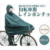 【夏特集】toyo case 東洋ケース 自転車用レインポンチョ ポーチ付 グリーン (sb)【メール便送料無料】