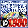 【1980円】エプソン選べる互換インク福袋IC50・IC46・IC62・IC32ほか【送料無料】-画像1