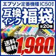 【1980円】エプソン 選べる互換インク福袋 IC50・IC46・IC62・IC32ほか【送料無料】 全20種類【あす楽対応】