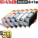 [+1個おまけ] BCI-6/3e キヤノン用 互換インクカートリッジ 自由選択6+1個セット フリーチョイス 選べる6+1個
