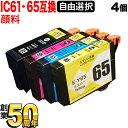 【今だけ+1個】エプソン用 IC61・IC65互換インクカー...