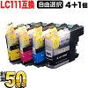 [+1個おまけ][GWも発送]LC111ブラザー用互換インクカートリッジ自由選択4+1個セットフリーチョイスブラック顔料【メール便送料無料】-画像1