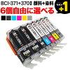 [+1個おまけ][GWも発送]BCI-371XL+370XLキヤノン用互換インクカートリッジ自由選択6+1個セット【メール便送料無料】-画像1