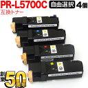 NEC用 PR-L5700C 互換トナー