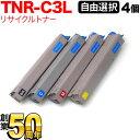 【対応プリンタ】/ C841dn / C841dn-PL / C811dn / C811dn-T / ※以下のプリンターでは使用できません。 MC863dnw、MC863dnw、MC863dnw、MC883dnw、MC883dnwv、MC843dnw、MC843dnwv【純正品番】TNR-C3LK2、TNR-C3LC2、TNR-C3LM2、TNR-C3LY2【印刷枚数】約10,000枚(純正同等)(A4/5%印字枚数)【商品内容】選べる4個セット(K(ブラック)/C(シアン)/M(マゼンタ)/Y(イエロー))【送料】送料無料【この商品について】この商品はリサイクル品です。ご購入から 1 年間の保証付きです。万が一、ご使用時に気になる点がございましたら、弊社までお気軽にお問い合わせ下さい。【検索ワード】黒|赤|黄|青【送料無料】対応プリンター/ C841dn / C841dn-PL / C811dn / C811dn-T /※以下のプリンターでは使用できません。MC863dnw、MC863dnw、MC863dnw、MC883dnw、MC883dnwv、MC843dnw、MC843dnwv※商品の性質上、ギフト包装は承ることができません。この商品の関連商品定番のリサイクルトナーフリーチョイス選べる4個セット(K(ブラック)/C(シアン)/M(マゼンタ)/Y(イエロー))(大容量)QR-FC-TNR-C3L-418130円選べる6個セット(K(ブラック)/C(シアン)/M(マゼンタ)/Y(イエロー))(大容量)QR-FC-TNR-C3L-627195円選べる8個セット(K(ブラック)/C(シアン)/M(マゼンタ)/Y(イエロー))(大容量)QR-FC-TNR-C3L-832600円選べる10個セット(K(ブラック)/C(シアン)/M(マゼンタ)/Y(イエロー))(大容量)QR-FC-TNR-C3L-1039400円選べる12個セット(K(ブラック)/C(シアン)/M(マゼンタ)/Y(イエロー))(大容量)QR-FC-TNR-C3L-1246200円トナー多色セット大容量4色セット(ブラック、シアン、マゼンタ、イエロー)QR-TNR-C3L-418130円大容量4色×2セット(ブラック、シアン、マゼンタ、イエロー)QR-TNR-C3L-4-232600円大容量4色×3セット(ブラック、シアン、マゼンタ、イエロー)QR-TNR-C3L-4-346200円トナー単品シアン(大容量)QR-TNR-C3LC24563円ブラック(大容量)QR-TNR-C3LK24563円マゼンタ(大容量)QR-TNR-C3LM24563円イエロー(大容量)QR-TNR-C3LY24563円安心のパイロット社製リサイクルトナートナー多色セット4色セット(ブラック、シアン、マゼンタ、イエロー)RET-C3L2-P-TK-4MP46932円トナー単品シアンRET-C3LC2-P-TK11732円ブラックRET-C3LK2-P-TK11732円マゼンタRET-C3LM2-P-TK11732円イエローRET-C3LY2-P-TK11732円メーカー直送! 国内製造のリサイクルトナートナー単品シアンTNS-TNR-C3LC26892円ブラックTNS-TNR-C3LK26892円マゼンタTNS-TNR-C3LM26892円イエローTNS-TNR-C3LY26892円