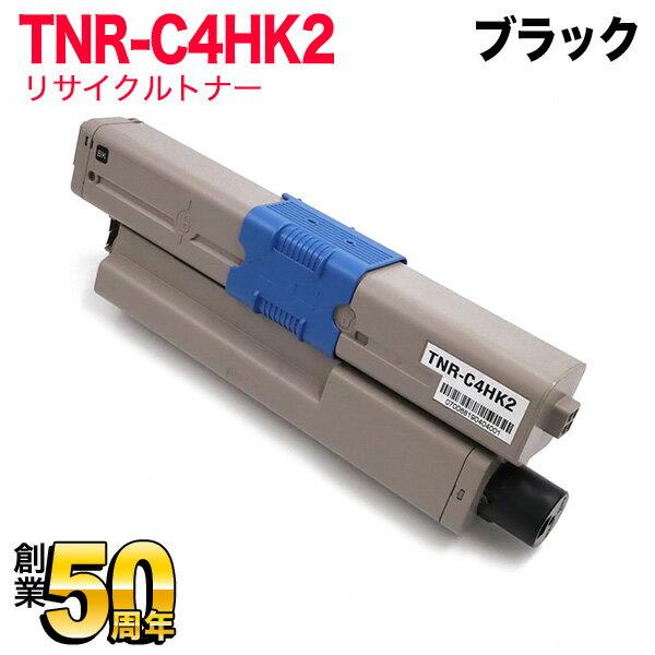 沖電気用(OKI用) TNR-C4H2 リサイクルトナー 大容量ブラック TNR-C4HK2 C510dn/C530dn/MC561dn画像